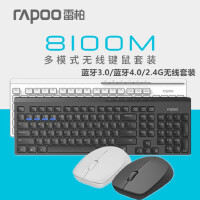 雷柏无线键鼠套装8100M,多模式无线蓝牙键鼠套装(蓝牙3.0/蓝牙4.0/无线2.4G);笔记本/台式机无线蓝牙鼠标