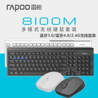 雷柏无线键鼠套装8100G,多模式无线蓝牙键鼠套装(蓝牙3.0/蓝牙4.0/无线2.4G);笔记本/台式机无线蓝牙鼠标+