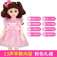 会说话的智能洋娃娃女孩儿童玩具公主衣服超大单个布c