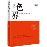 【二手书8成新】:活得舒坦并不难 乐嘉 九州出版社