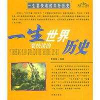 【正版二手书9成新左右】一生要快读的中国历史、一生要快读的世界历史 黄峻菠 时事出版社