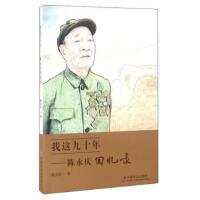 【正版二手书9成新左右】我这九十年:陈永庆回忆录 陈永庆 中国社会出版社