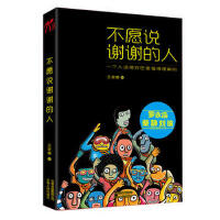 【正版二手书9成新左右】不愿说谢谢的人 王老板 云南人民出版社
