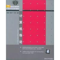 【正版二手书9成新左右】计算机导论 黄国兴,陶树平,丁岳伟 清华大学出版社