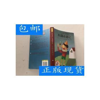 [二手旧书8成新]小学生领先一步读名著 精华版:木偶奇遇记 /[意] 正版旧书,放心下单,无光盘及任何附书品