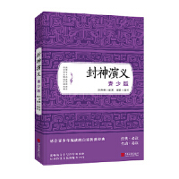 封神演义(青少版),许仲琳,中国画报出版社【新书店 正版书】