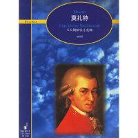 莫扎特G大调弦乐小夜曲(钢琴版) (奥)莫扎特 作曲 江苏文艺出版社 9787539921730