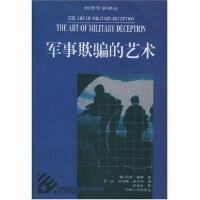 军事欺骗的艺术-世界军事译丛马克・苏埃 著吉林人民出版社