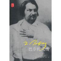 巴尔扎克传 斯・茨威格 人民文学出版社 9787020102365