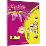 锦囊妙解中学生英语系列 单项选择与写作 强化训练 高二(第4版)