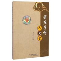 【正版二手书9成新左右】窦庄子村人文史 窦从祥 中国社会出版社