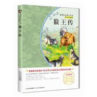 正版狼王传河北少年儿童出版社新课标名著小书坊儿童读物名著