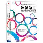 体验为王 (美)曼宁,博丁;高洁 中信出版社 9787508665757