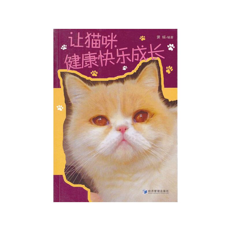 让猫咪健康快乐成长(一本涵盖猫咪介绍、饲养方式、训练技巧的指南大全!养猫新手的必读书!选猫、养猫、驯猫就这么简单!)
