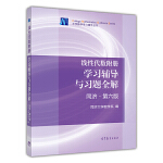 线性代数附册  学习辅导与习题全解 同济 第六版