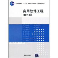 【正版二手书9成新左右】:实用软件工程(第3版 殷人昆 清华大学出版社