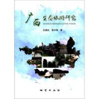 【正版二手书9成新左右】广西生态旅游研究 吕曼秋,曾令锋 地质出版社