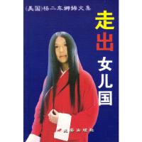 走出女儿国 杨二车娜姆文集 [美]杨二车娜姆,李威海 长安出版社发行部 9787801750563