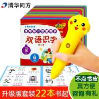 清华同方幼儿小孩通用点读笔3岁6宝宝儿童识字拼音英语早教机