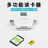 多功能读卡器OTG多合一苹果华为手机电脑相机SD/TF车载高速转换器