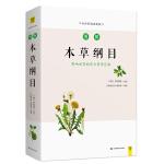 图解本草纲目(全新修订升级版)图解国医经典,全系列销售突破100万。