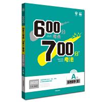理想树2020新版600分考点 700分考法 A版 高考数学(理) 高三理科一轮复习用书 配考点精练册