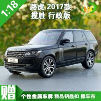1:18 LCD 路虎 新揽胜 RANGE ROVER SUV 越野车 陆虎合金汽车模型