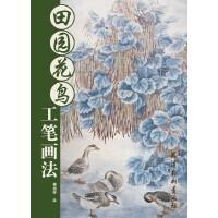 田园花鸟工笔画法,傅清萍,天津杨柳青画社,9787554703809