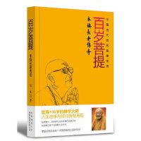 百岁菩提升级版 刘永 陕西师范大学出版社 9787561352670