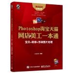 Photoshop淘宝天猫网店美工一本通:宝贝+装修+活动图片处理