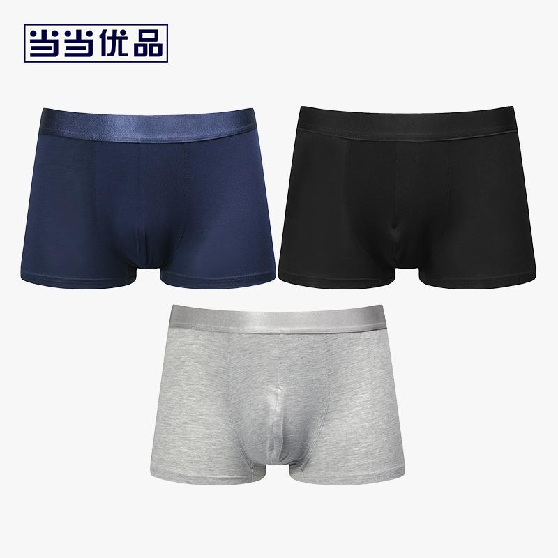 当当优品 三条装 男士内裤竹纤维基础款平角裤