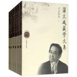 蒲文成藏学文集(全6册) 蒲文成 9787521100617