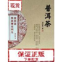【旧书二手书9成新】升级版《普洱茶》 邓时海著 邓时海著 云南科学技术出版社9787541619601
