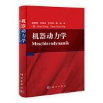 机器动力学 高星亮 科学出版社 9787030327437