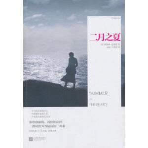 二月之夏(同名电影《二月之夏》华丽上映,首部全球发行中国首映的英文电影,吴征送给妻子杨澜结婚17周年的礼物)