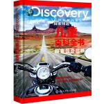 DISCOVERY探索频道儿童百科全书・探索惊奇世界