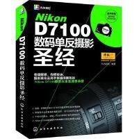 尼康NikonD7100数码单反摄影圣经附清洁体验装摄影教程书籍数码单反摄影从入门到精通单反摄影入门教材尼康D7100