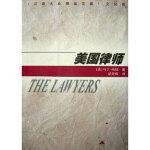 美国律师,(美)马丁・梅耶著,胡显耀译,江苏人民出版社,9787214028723