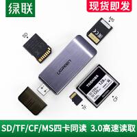 绿联usb3.0高速读卡器sd/cf千tf卡ms四合一多功能转换器电脑车载小型迷你u盘一体内存大卡通用佳能单反照相机