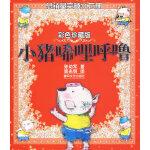 小猪唏哩呼噜(彩色珍藏版)