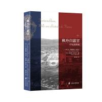 枫丹白露宫:千年法国史