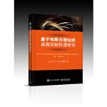 基于有限元理论的金属切削机理研究,王大中,电子工业出版社,9787121337857