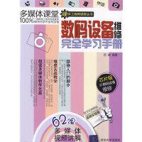 【按需印刷】-数码设备维修完全自学手册