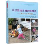 万千教育学前・认识婴幼儿的游戏图式:图式背后的秘密(第2版)