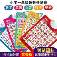 猫贝乐有声挂图儿童早教卡玩具宝宝墙贴发声语音识字拼音认知卡片