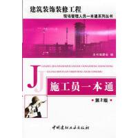 施工员一本通(第2版)/建筑装饰装修工程现场管理人员一本通系列丛书