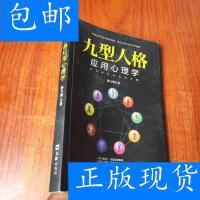 [二手旧书9成新]九型人格应用心理学 /蔡万刚 文汇出版社