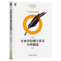 专业学位硕士论文写作指南(第3版),丁斌,机械工业出版社,9787111620235
