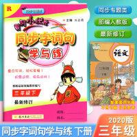 2020版 黄冈小状元 同步字词句学与练 三年级下册 新修订 根据统编教材编写