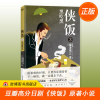 侠饭3黑吃黑 豆瓣高分日剧原著小说 暖心开胃的烟火美食故事 DFH 深夜食堂孤独的美食家舌尖上的中国 现代长篇小说书
